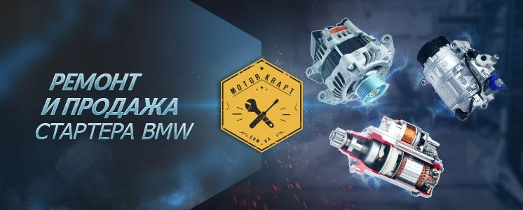 Ремонт стартера БМВ