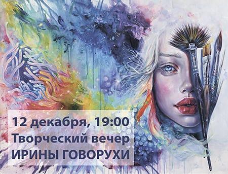 Благотворительный творческий вечер Ирины Говорухи.