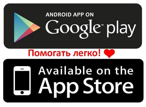 Помогать легко! Мобильное приложение Уфонда.