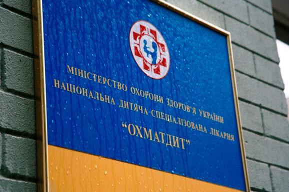 В МОЗ объявили повторный конкурс на должность главврача клиники «Охматдет»