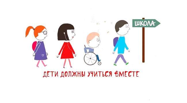 59 инклюзивных школ и садиков Киева