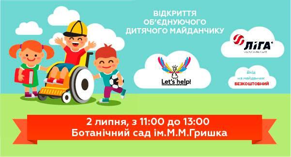 В Киеве открылась объединяющая детская площадка.