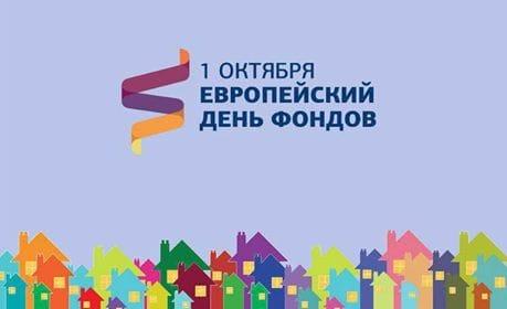 1 октября Европа отмечает День благотворительных фондов.