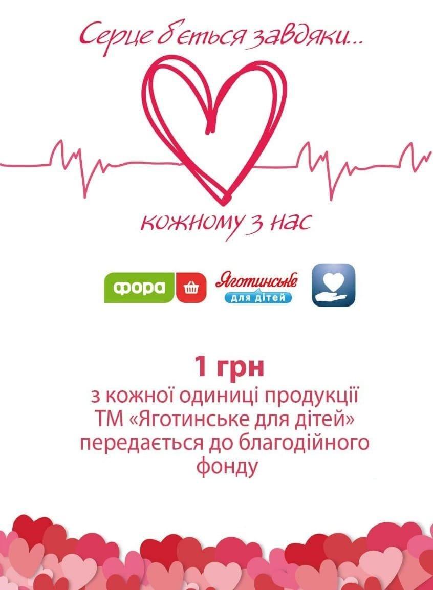 Серце б'ється завдяки кожному з Вас